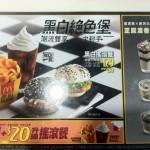 台湾のマック:白黒のハンバーガー・黑白絕色堡を食す