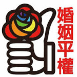 (同性婚 in 台湾) 多元成家草案ーその2. 同性婚が何故必要か