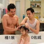 男2人で子育て!台湾ドラマ「兩個爸爸」と同性婚について