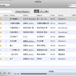 KKBOX 台湾の音楽聞き放題サービスを使ってみた
