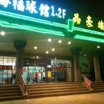 台北のボーリング場