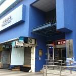 台湾免許の更新に行くー公館の臺北市交通事件裁決所