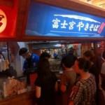 [和食in台湾] 富士宮やきそば&唐揚げを食べてみた