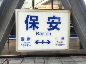 台湾鉄道 保安駅