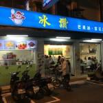激安!台北マンゴーかき氷の定番「冰讚」