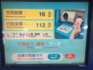悠遊卡-小銭チャージ。チャージ中の画面