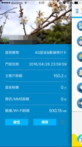 中華電信プリペイドSIM