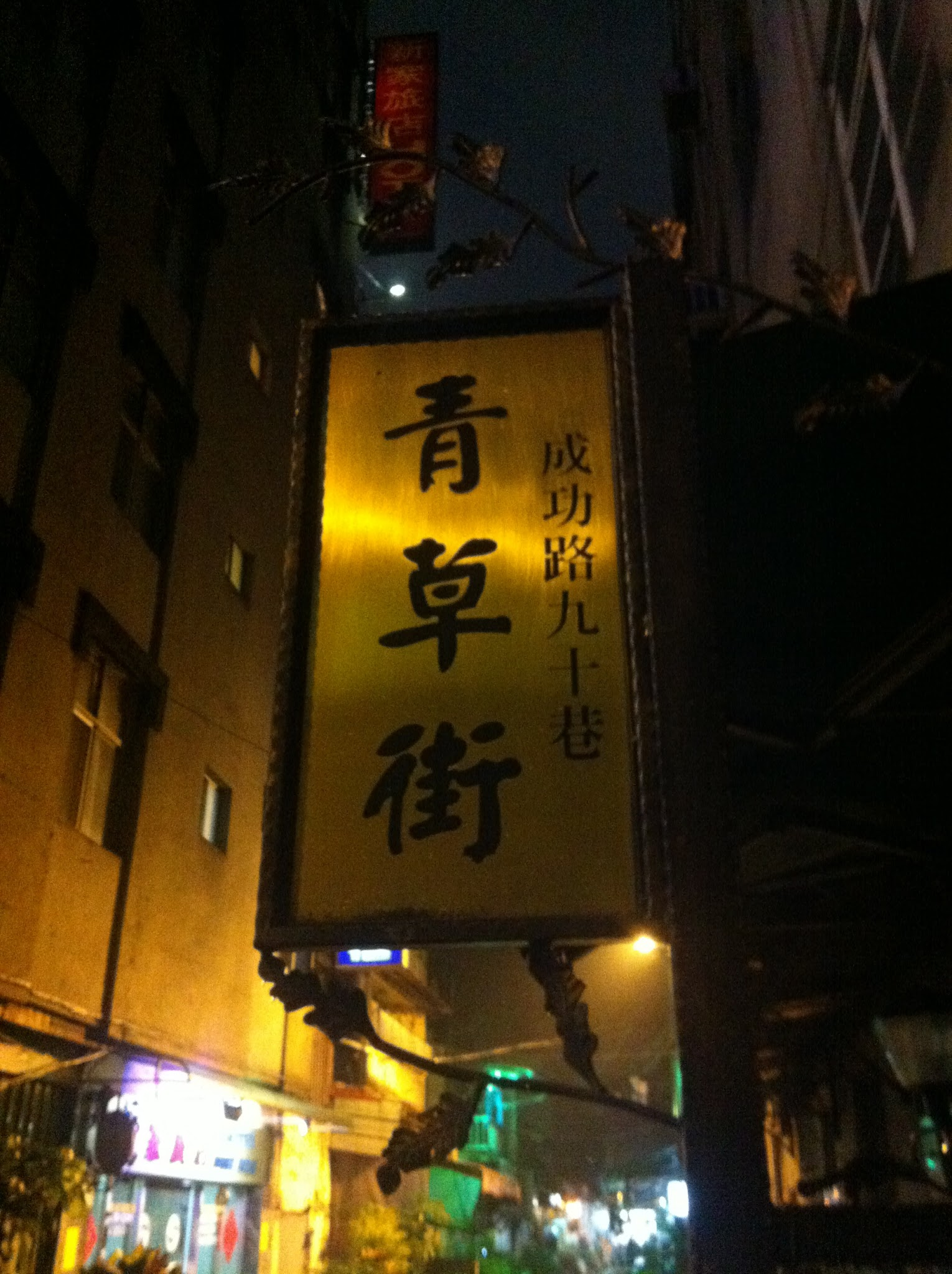 台中/青草街