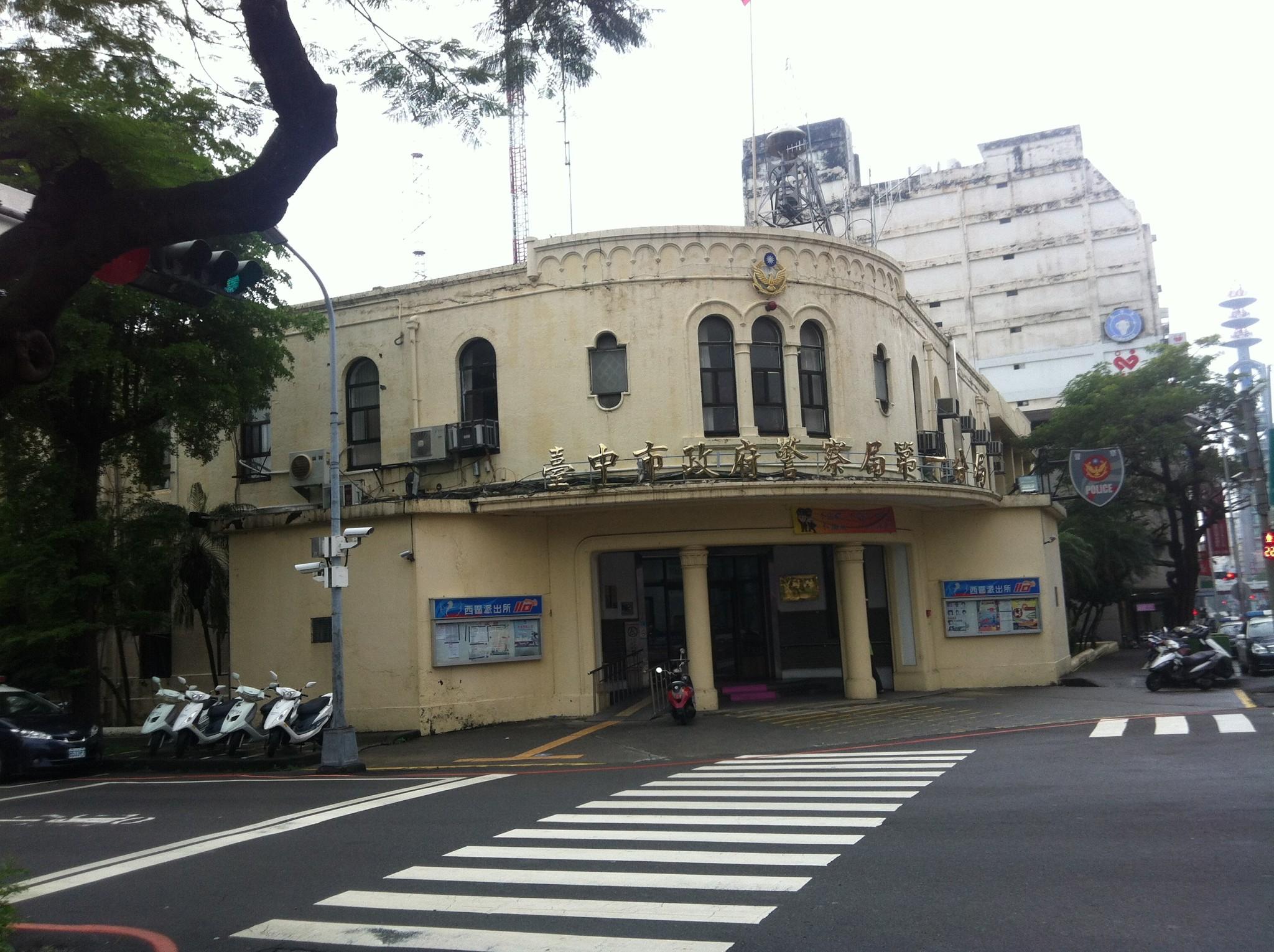 台中市警察局第一分局(旧・台中警察署廳舎)