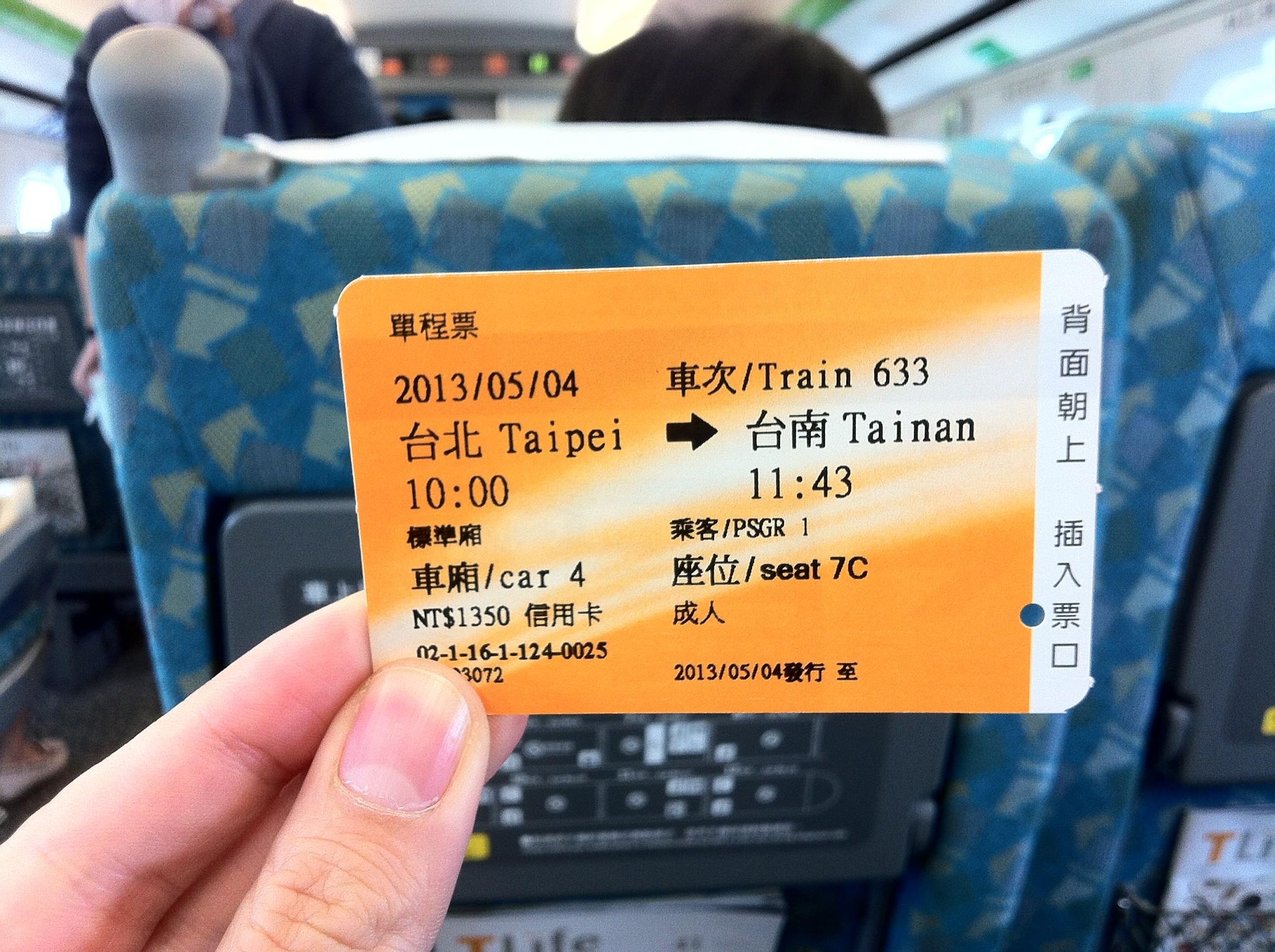 高鐵の切符