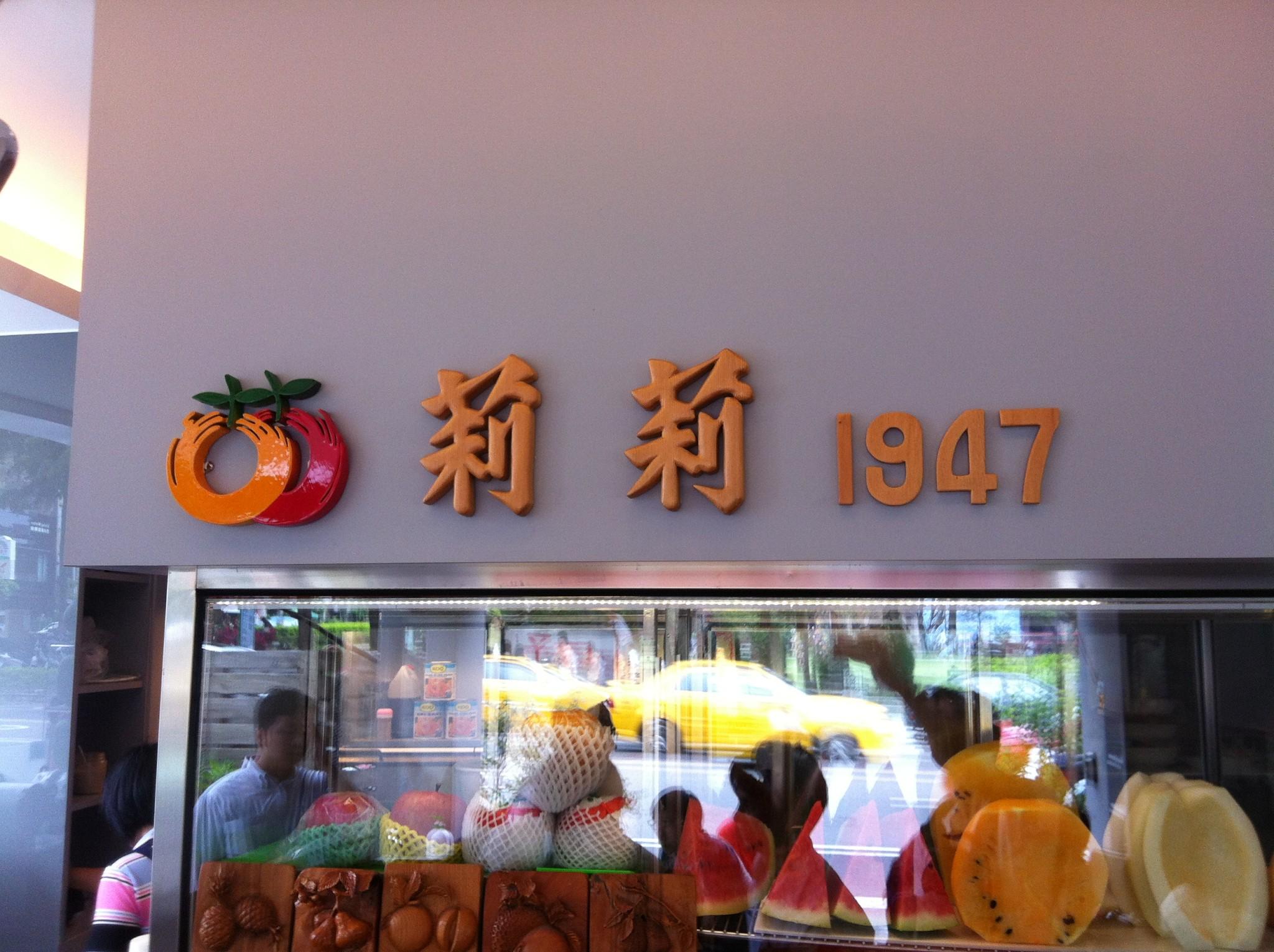 新しくなった、台南の果物屋「莉莉」