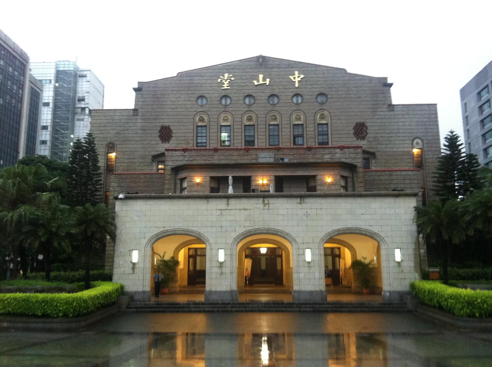 台北の中山堂(台北公会堂)
