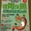 ガスが溜まる私に〜胃に良い生活習慣