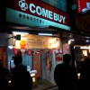 台湾のドリンク屋 COME BUYが日本進出!
