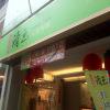 台北で人気のドリンクスタンド「清玉」に行って来た