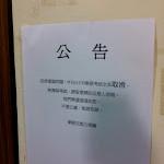 中国語試験(華語能力測驗)を受けた