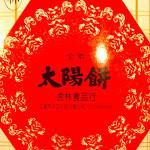 台中名物・太陽餅のお店:太陽堂,林信一福堂