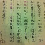 【中国語】的、得、地の使い分け—台湾の国語の教科書.その2