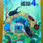 台湾国語について—台湾の国語の教科書.その1
