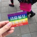 LGBT差別を考える—台湾パレード2014、ティムクックのカミングアウトなど